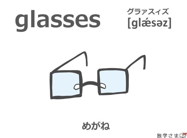 英単語『glasses』イラスト・意味