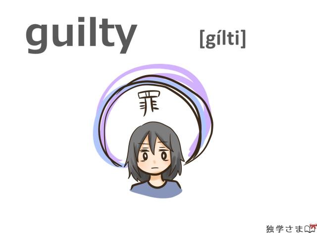 英単語『guilty』イラスト