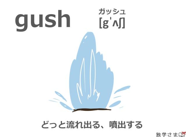 英単語『gush』イラスト・意味