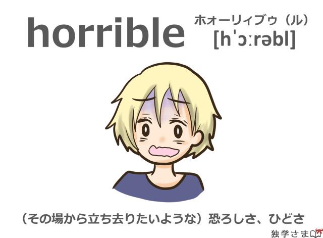 英単語『horrible』イラスト・意味