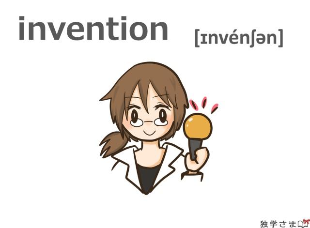 英単語『invention』イラスト