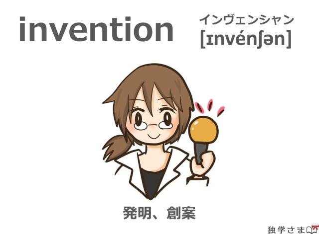 英単語『invention』イラスト・意味
