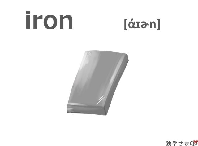 英単語『iron』イラスト