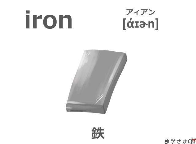 英単語『iron』イラスト・意味