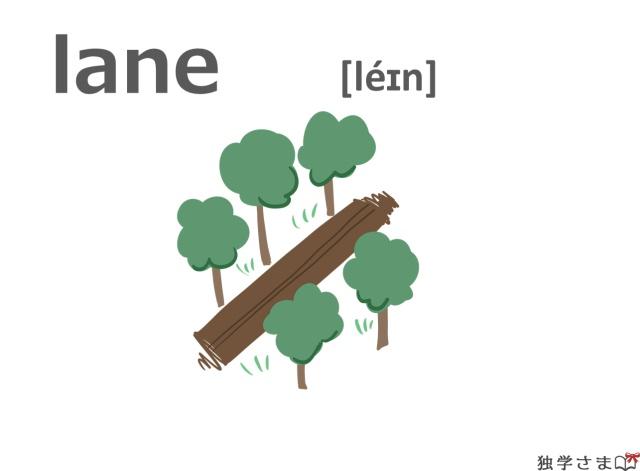 英単語『lane』イラスト
