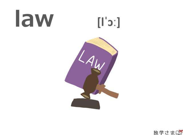 英単語『law』イラスト