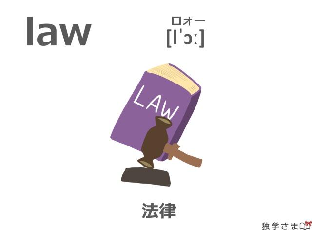 英単語『law』イラスト・意味