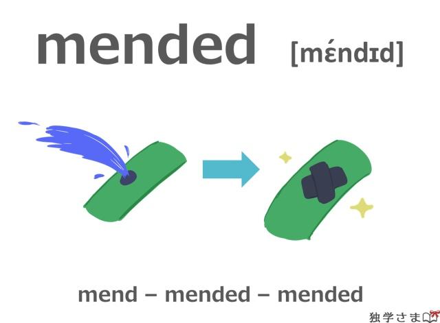 英単語『mended(mend)』イラスト