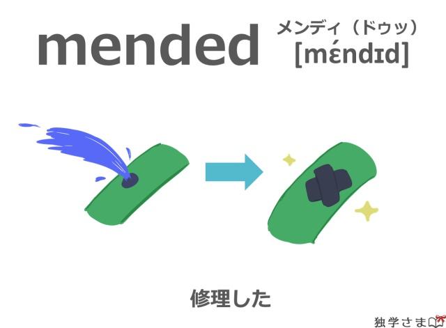 英単語『mended(mend)』イラスト・意味