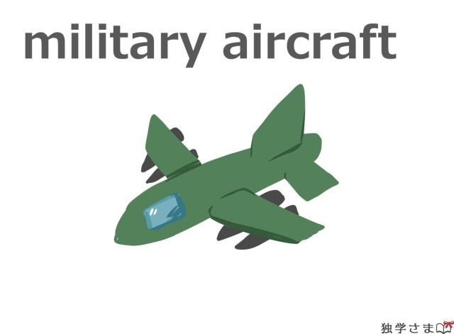 英単語『military aircraft』イラスト