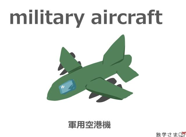 英単語『military aircraft』イラスト・意味