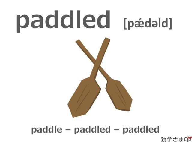 英単語『paddled(paddle)』イラスト