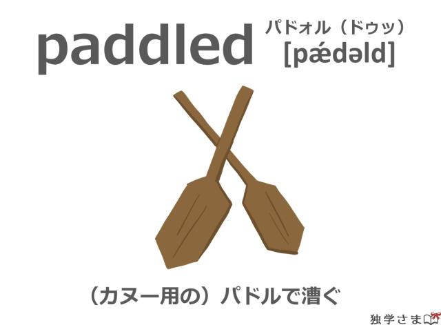 英単語『paddled(paddle)』イラスト・意味