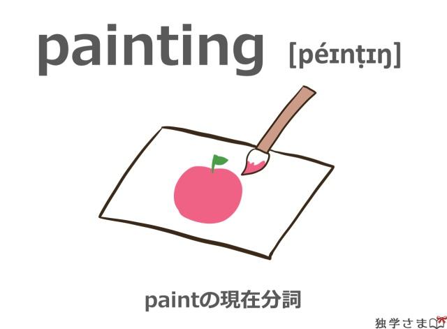 英単語『painting』イラスト