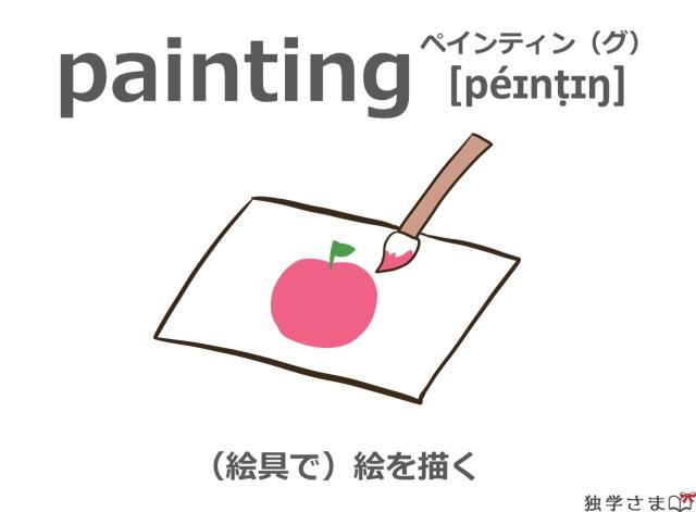 英単語『painting』イラスト・意味