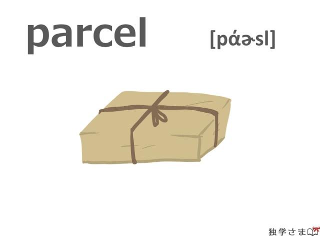 英単語『parcel』イラスト
