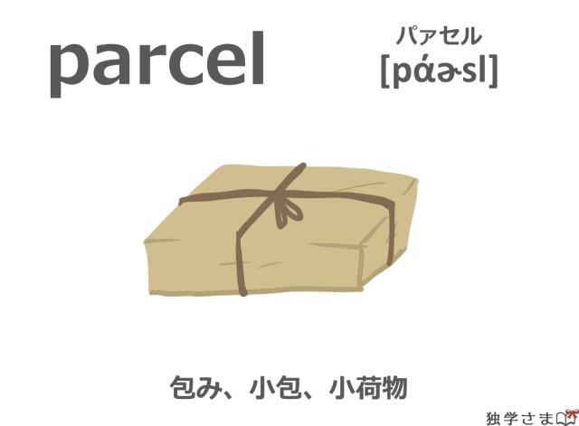 英単語『parcel』イラスト・意味