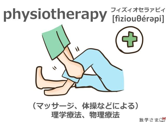 英単語『physiotherapy』イラスト・意味