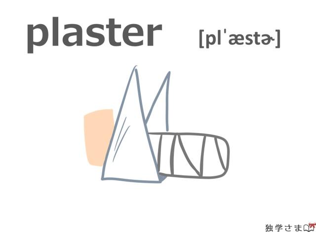英単語『plaster』イラスト