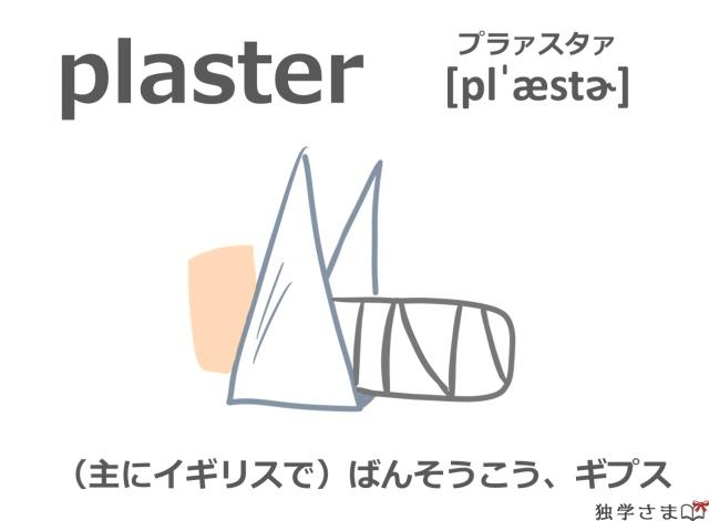 英単語『plaster』イラスト・意味