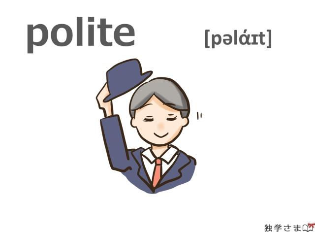 英単語『polite』イラスト