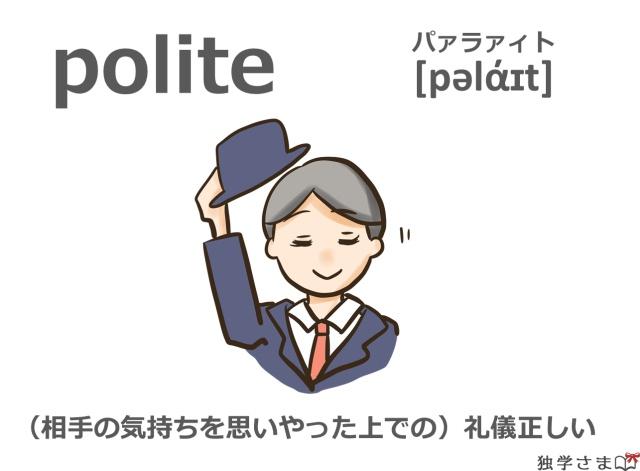 英単語『polite』イラスト・意味
