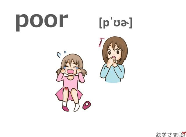 英単語『poor』イラスト