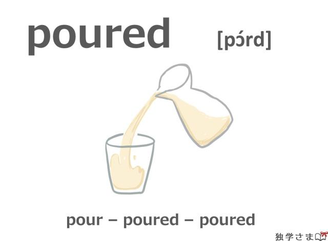 英単語『poured(pour)』イラスト