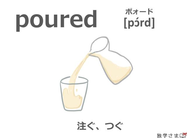 英単語『poured(pour)』イラスト・意味