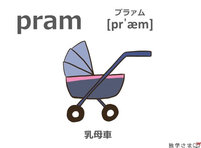 英単語『pram』イラスト・意味