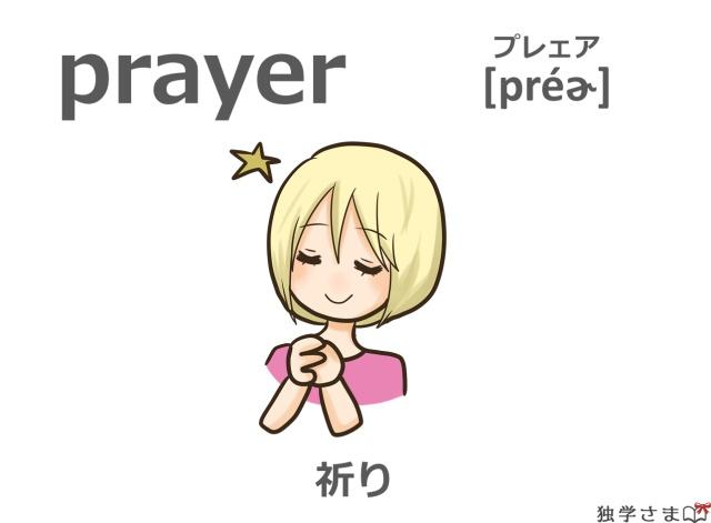 英単語『prayer』イラスト・意味