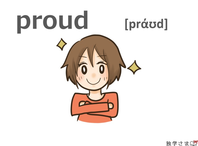 英単語『proud』イラスト
