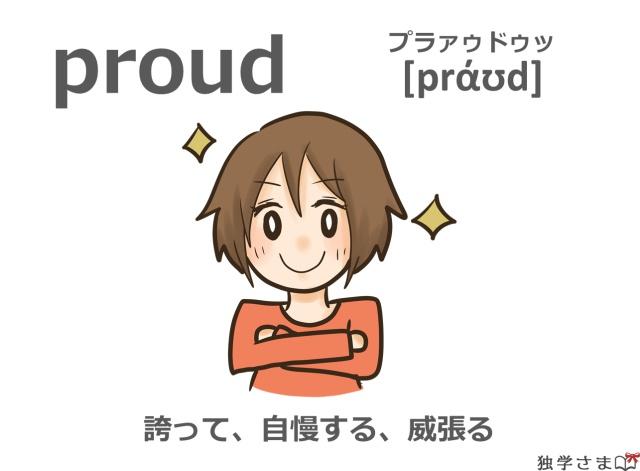 英単語『proud』イラスト・意味