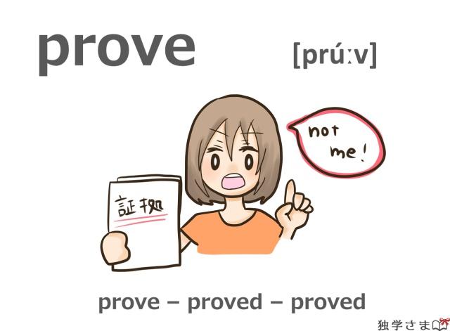 英単語『prove』イラスト