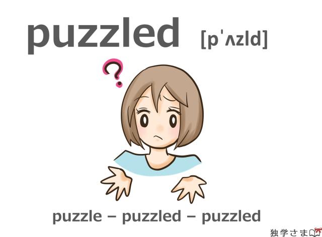 英単語『puzzled(puzzle)』イラスト