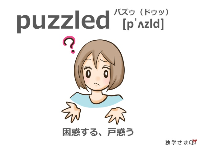 英単語『puzzled(puzzle)』イラスト・意味