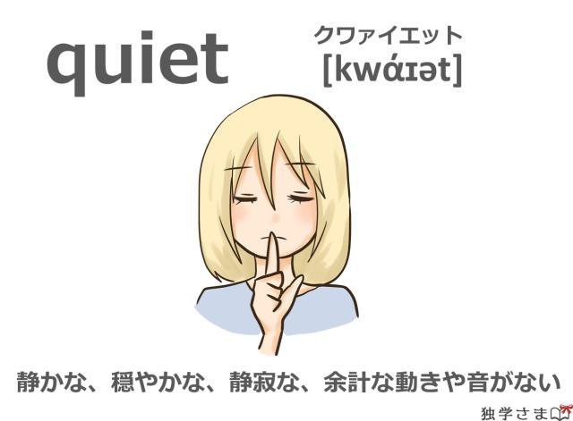 英単語『quiet』イラスト・意味