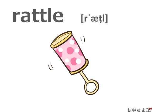 英単語『rattle』イラスト