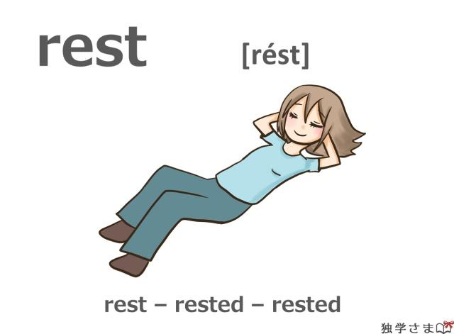 英単語『rest』イラスト