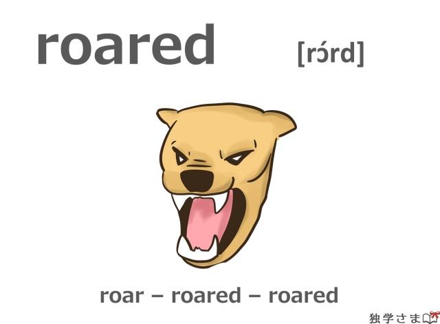 英単語『roared(roar)』イラスト