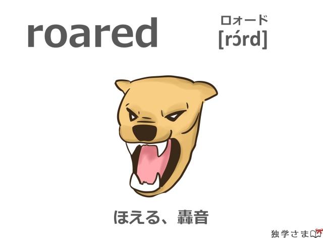 英単語『roared(roar)』イラスト・意味