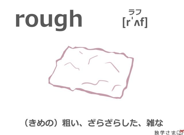 英単語『rough』イラスト・意味