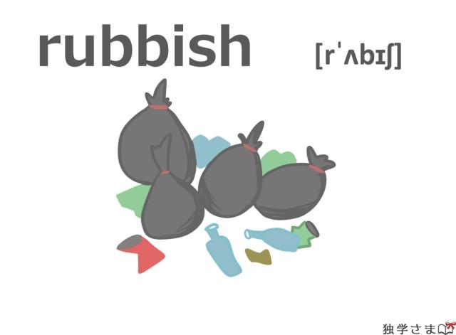 英単語『rubbish』イラスト