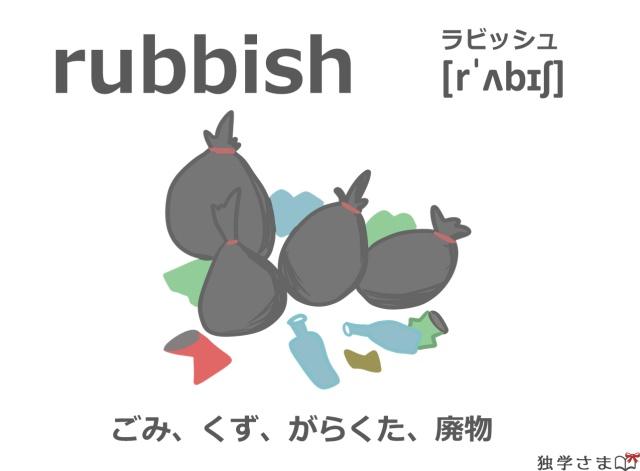 英単語『rubbish』イラスト・意味