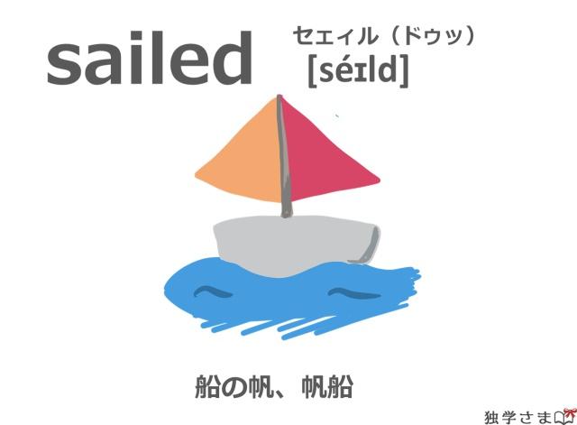 英単語『sailed(sail)』イラスト・意味
