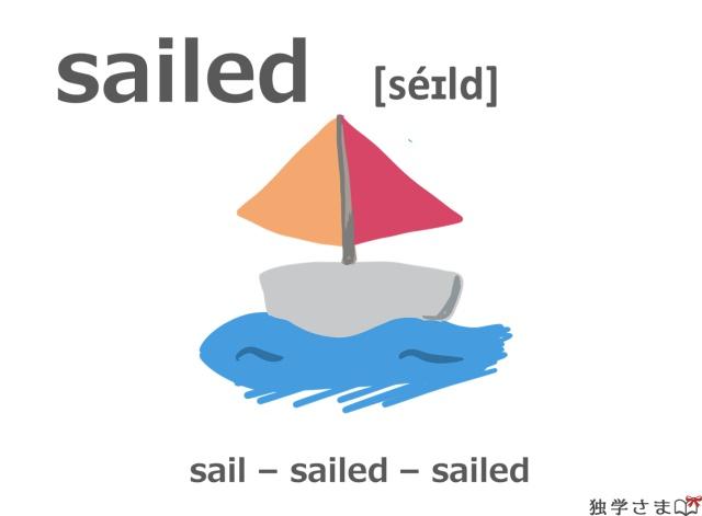英単語『sailed(sail)』イラスト