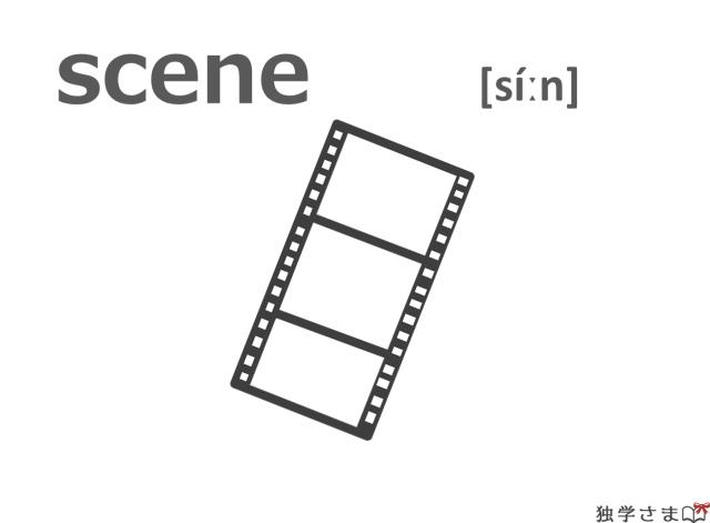 英単語『scene』イラスト