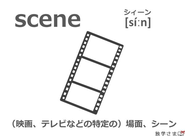 英単語『scene』イラスト・意味