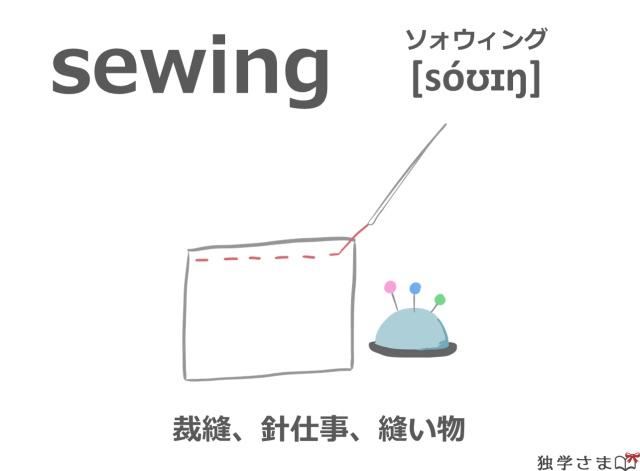 英単語『sewing』イラスト・意味