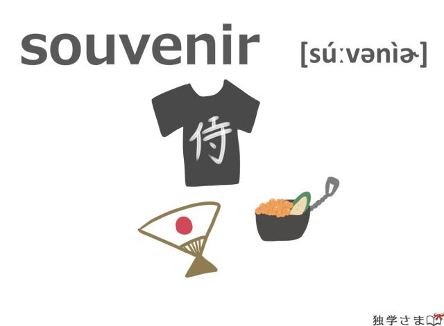 英単語『souvenir』イラスト